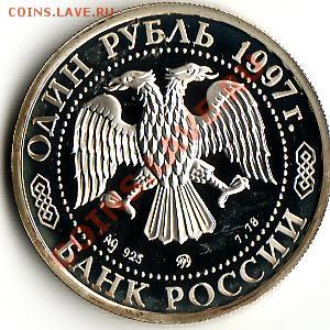 Две серебренных монеты 1997 года. Оценка - IMG_0002