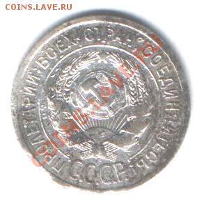 5 копеек 1931,36,40,49,50,73,2 к 1964 с рубля до 6 .10 - Изображение 066
