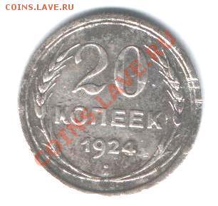 5 копеек 1931,36,40,49,50,73,2 к 1964 с рубля до 6 .10 - Изображение 065