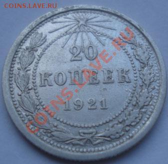 20 копеек 1921 СССР до 22:00 07.10.11 по МСК. - DSC07502.JPG