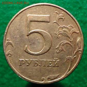5 рублей 1998 спб определение - 5р 1998.JPG