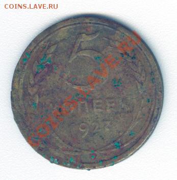 5 копеек 1927 г. Редкая монета! - сканирование0001