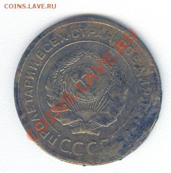 5 копеек 1927 г. Редкая монета! - сканирование0002