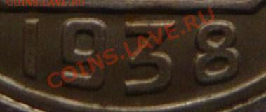 15копеек 1938, aUNC,-Отличная до 06,10,11 в 22,00(четверг) - P1010504.JPG
