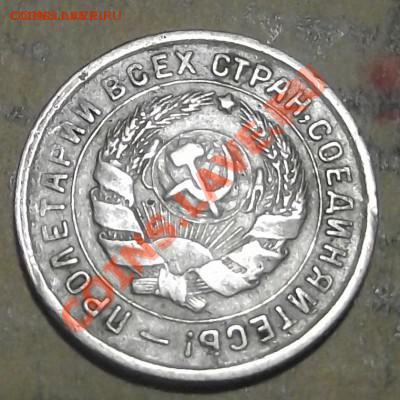 10 коп 1934 г Федорин-61 Нечастая  13.10.11 г. в 22:00 (Мск) - 2011_10070005.JPG