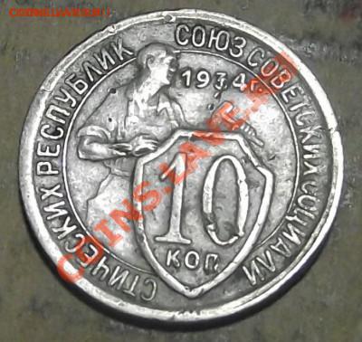 10 коп 1934 г Федорин-61 Нечастая  13.10.11 г. в 22:00 (Мск) - 2011_10070006.JPG