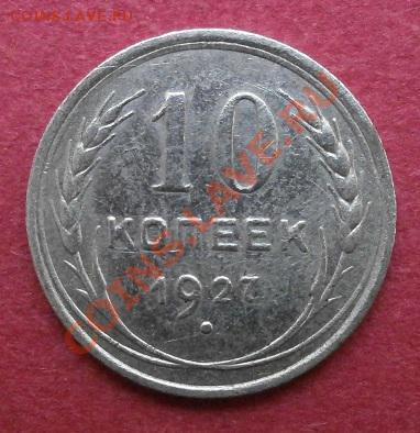 20коп.никель 8шт+бонус 10коп.сер.3шт до 10.10.2011г в 22.00 - PA070551.JPG