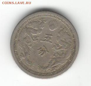 5 феней Маньчжоу-го (Японский Китай) 1935 - Китай 1