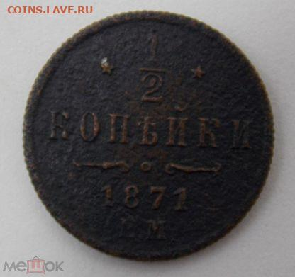 2 копейки 1871 ЕМ - 1871р1