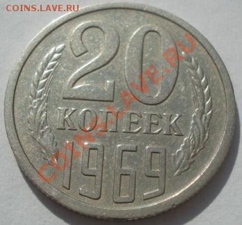 20 копеек 1969 из обращения! до 22:00 11.10.11 по МСК. - DSC08321.JPG