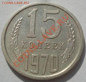 15 копеек 1970 СССР до 22:00 11.10.11 по МСК. - DSC08227.JPG