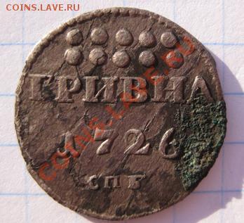 гривна 1726г спб - IMG_8300.JPG