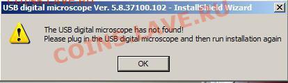 usb микроскоп - ошибка.JPG