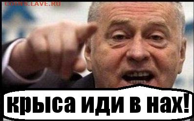 замена бумажных денег, прием мелочи - zhirinovskij_97758892_orig_ (2)
