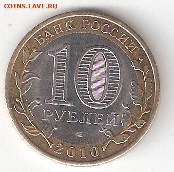 10 рублей биметалл: НЕНЕЦКИЙ ао - NAO p