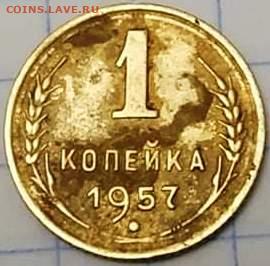 1 копейка 1957 года 16 витков - 1-57 реверс