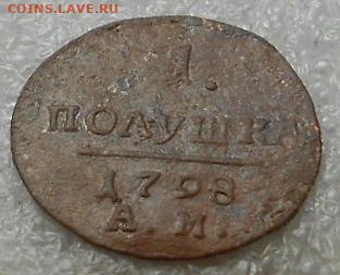 Деньга 1759 и полушка 1798 АМ. - Изображение 5330