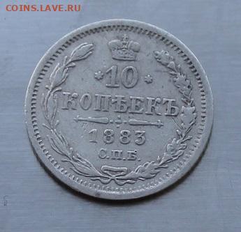 10 копеек 1883 год. - IMG_7455.JPG