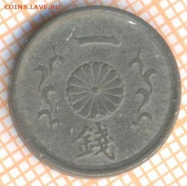 Япония 1 сен 1944 г., до 17.06.2021 г. 22.00 по Москве - Япония 1 сен 1944 2658а