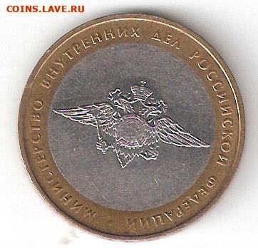 10 руб биметалл: Министерство Внутренних дел - MVD a