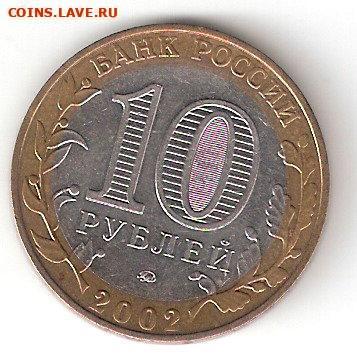 10 руб биметалл: Министерство Внутренних дел - MVD p