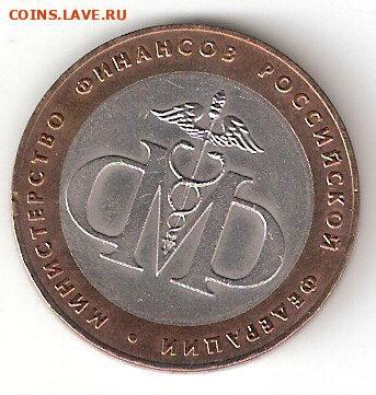10 руб биметалл: Министерство Финансов - MinFin a