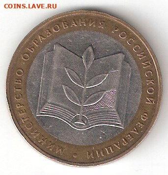 10 руб биметалл: Министерство Образования - MinObr A