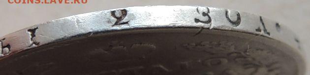 Монета полтина 1831 года - DSCN3930.JPG