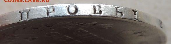 Монета полтина 1831 г. (нечастая) окончание 25 июля в 22:00 - DSCN3929.JPG