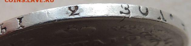 Монета полтина 1831 г. (нечастая) окончание 25 июля в 22:00 - DSCN3930.JPG
