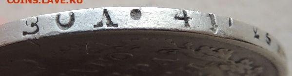 Монета полтина 1831 г. (нечастая) окончание 25 июля в 22:00 - DSCN3931.JPG