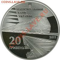 Монеты,связанные с жд! - b2a