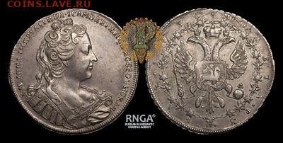 «Анна с цепью» Рубль 1730 года. Пробный ? - 7f8724c411812f6ec2f8acec4404eaedb5a98181