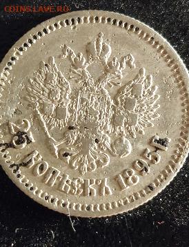 50 коп 1895 года - 20210905_193510