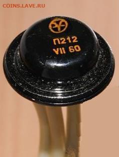 Куплю транзисторы в коллекцию - п212