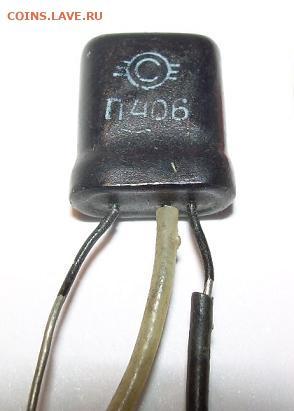 Куплю транзисторы в коллекцию - п406, п12, п31, п32