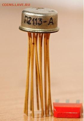 Куплю транзисторы в коллекцию - п2113А