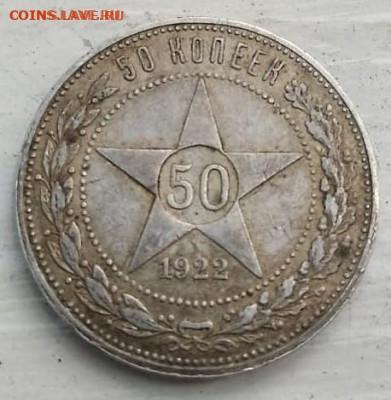 50 копеек 1922 года (П.Л) 17.09.2021 22-00 - IMG-20210911-WA0005 (2)