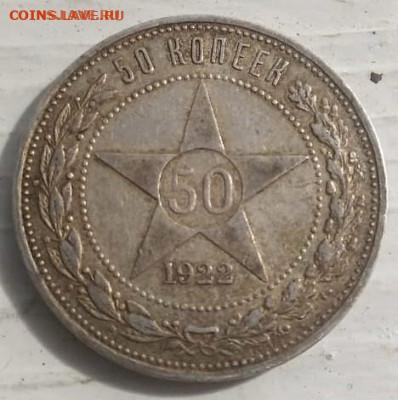 50 копеек 1922 года (П.Л) №2 17.09.2021 22-00 - IMG-20210911-WA0011 (2)