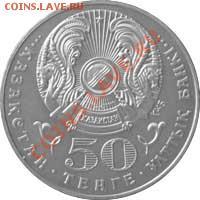 Монеты, посвящённые трагическим событиям - 50December20-b