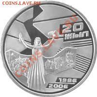 Монеты, посвящённые трагическим событиям - 50December20-r