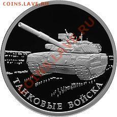 Украинский танк на российском рубле? - T-84.JPG