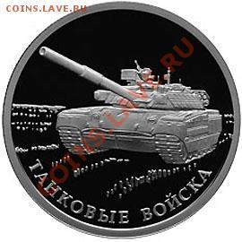 Украинский танк на российском рубле? - 2010000011925046