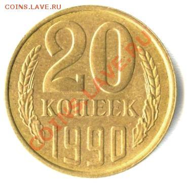 Пробные монеты СССР - 20kop90a