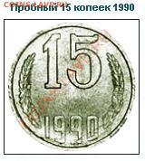 Пробные монеты СССР - 15kop90