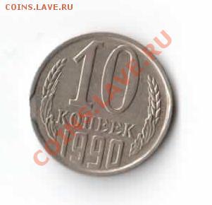 Бракованные монеты - 3-1