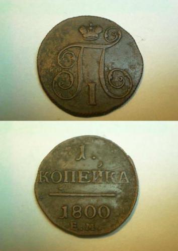Подскажите стоимость данных монет! - post-3367-1192559606_thumb