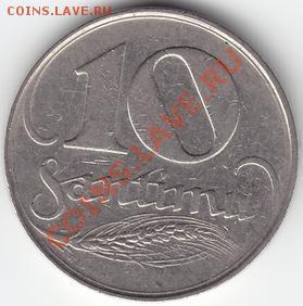 Латвия, Литва, Эстония ходячка и юбилейка - 10 santimi r.JPG