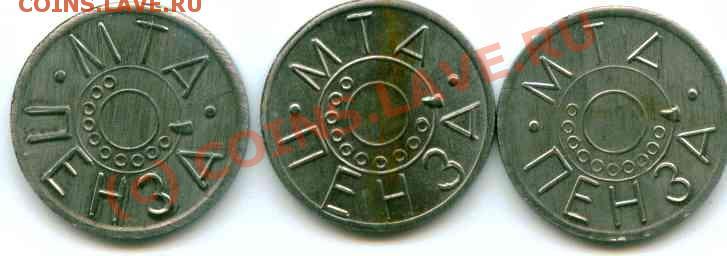 Куплю монетовидные жетоны - МТА_ПЕНЗА_1