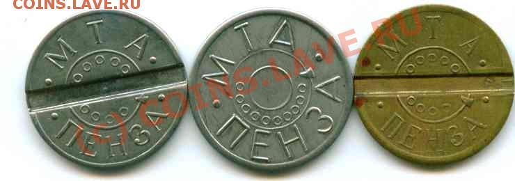 Куплю монетовидные жетоны - МТА_ПЕНЗА_3
